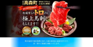 熊本県高森町のふるさと納税